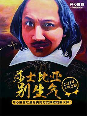 开心麻花爆笑舞台剧《莎士比亚别生气》(专享)