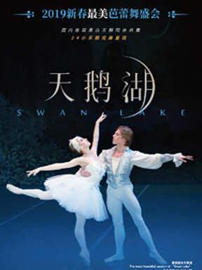 芭蕾《天鹅湖》
