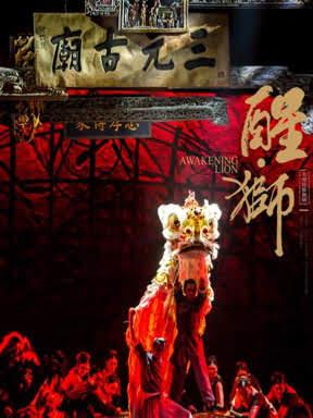 """舞动长宁·第十一届中国舞蹈""""荷花奖""""舞剧评奖  舞剧《醒·狮》"""