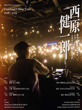 超高人气日系爵士嘻哈西原健一郎 出道十周年&最新专辑中国发行巡演!