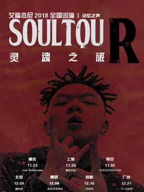 SOUL TOUR艾福杰尼全国巡演|记忆之声 上海站