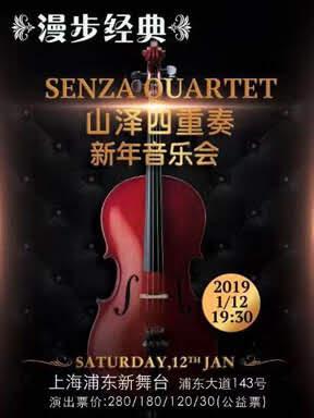 《漫步经典》山泽四重奏新年音乐会
