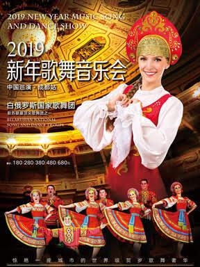 白俄罗斯国家歌舞团2019新年歌舞音乐会中国巡演成都站
