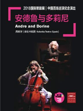 Andre and Dorine《安德鲁与多莉尼》