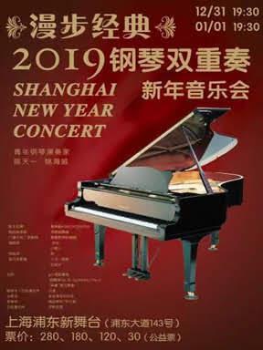 《漫步经典》钢琴双重奏2019新年音乐会