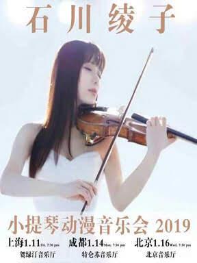 石川绫子小提琴动漫音乐会 上海2019年档