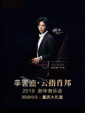 李云迪·云指肖邦2019新年音乐会