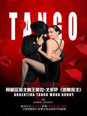 阿根廷探戈莫拉•戈多伊《激情探戈》上海站