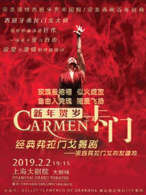 西班牙经典弗拉门戈舞剧《卡门》  Spanish Flamenco Carmen