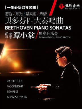 一生必听钢琴名曲-悲怆•月光•暴风雨•热情•贝多芬四大奏鸣曲钢琴圣手谭小棠独奏音乐会