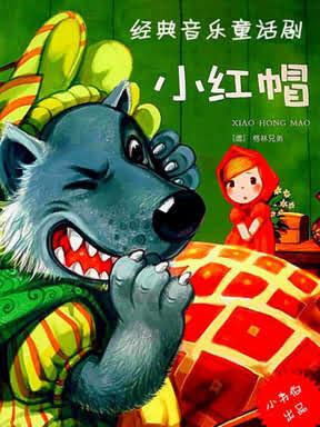 格林童话经典音乐童话剧《小红帽》