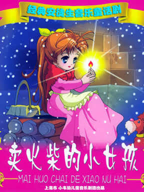 安徒生经典音乐童话剧《卖火柴的小女孩》2019.3.16