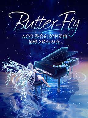 Butter-Fly-ACG 漫音幻奏钢琴曲浪漫之约演奏会 上海站