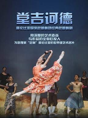 经典芭蕾舞剧《堂吉诃德》-长沙站