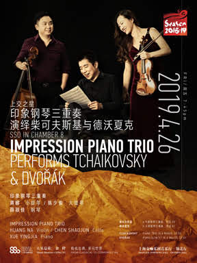 【上交之星】 印象钢琴三重奏演绎柴可夫斯基与德沃夏克