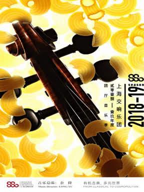 【上交之星】 木管五重奏+