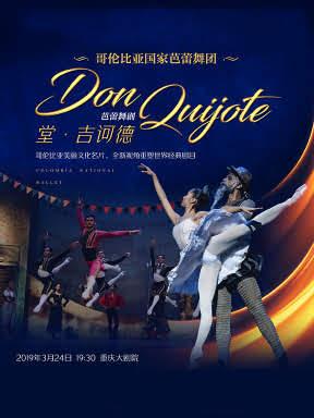 哥伦比亚国家芭蕾舞团  芭蕾舞剧《堂·吉诃德》