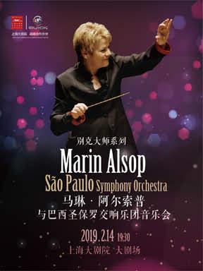 马琳·阿尔索普与巴西圣保罗交响乐团音乐会