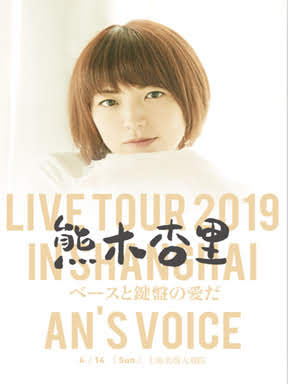 熊木杏里 LIVE TOUR 2019 IN SHANGHAI