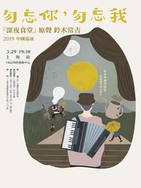 1862LIVE《勿忘你,勿忘我》铃木常吉2019中国巡演