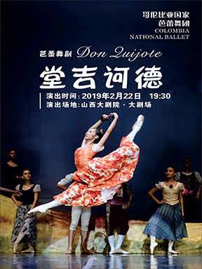 哥伦比亚国家芭蕾舞团芭蕾舞剧《堂吉诃德》太原站
