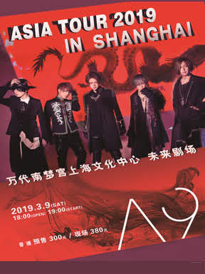 A9 Asia Tour 2019 In SHANGHAI