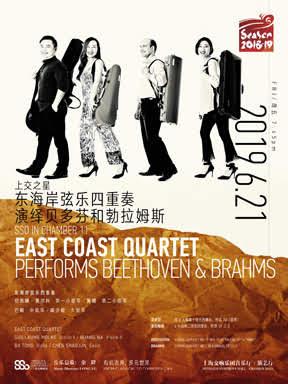 东海岸弦乐四重奏演绎贝多芬和勃拉姆斯