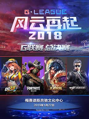 2018G联赛 风云再起 总决赛