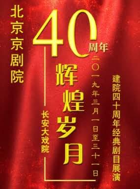 """长安大戏院3月9日 """"辉煌岁月""""北京京剧院建院40周年经典剧目展演-京剧《锁麟囊》"""