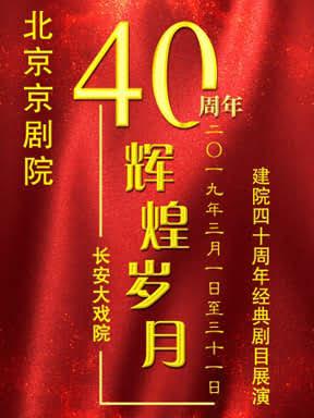 """长安大戏院3月26日 """"辉煌岁月""""北京京剧院建院40周年经典剧目展演-京剧《洛神赋》"""