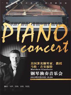 美国钢琴家马修·吉安福特钢琴独奏音乐会