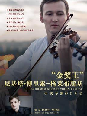 """《""""金奖王""""尼基塔·布里索-格莱布斯基 小提琴独奏音乐会》"""