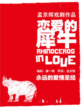 孟京辉经典戏剧作品 永远的爱情圣经《恋爱的犀牛》