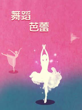 芭蕾舞剧《堂吉诃德》-淮安站