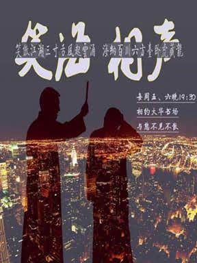 杭州笑海相声会馆戊戌年相声大会(大华书场)