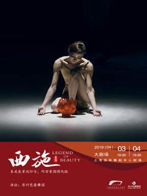 芭蕾舞剧《西施》
