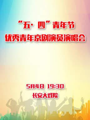 """长安大戏院5月4日 """"五•四""""青年节•优秀青年京剧演员演唱会"""