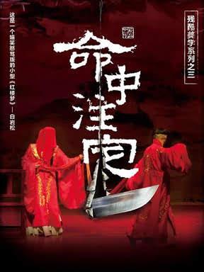 戏剧东城·第二届隆福戏剧月 话剧《命中注定》