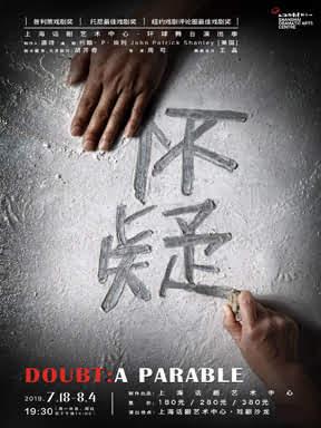 普利策、托尼双料戏剧大奖作品 《怀疑》 DOUBT:A PARABLE