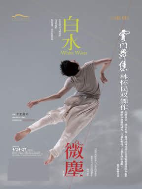 云门舞集《白水》《微尘》 Cloud Gate Dance Theatre:White Water,Dust