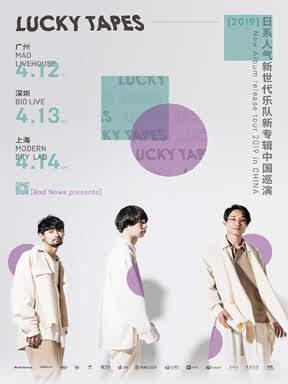 【Bad News呈现】日系人气新世代乐队LUCKY TAPES 2019 新专辑中国巡演