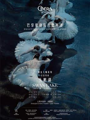 巴黎歌剧院芭蕾舞团别克大师系列努里耶夫版芭蕾舞剧《天鹅湖》