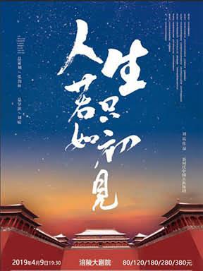 新时代中国古典舞剧《人生若只如初见》重庆站