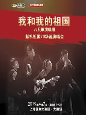《我和我的祖国--八只眼演唱组献礼祖国70华诞演唱会》