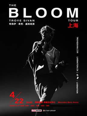 澳洲流行才子 Troye Sivan特洛伊·希梵 盛放巡演2019上海站