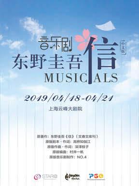东野圭吾日本唯一授权音乐剧《信》中文版四月十八日