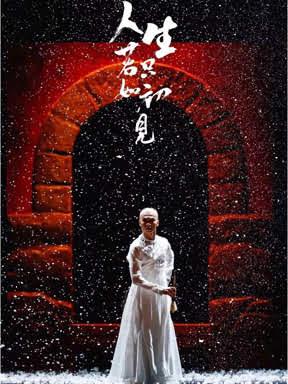 新时代中国古典舞剧《人生若只如初见》西宁站