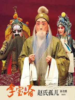新老戏《赵氏孤儿》 上海站