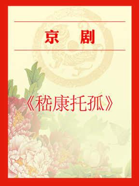新编历史剧《嵇康托孤》 北京站