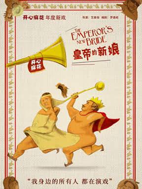 开心麻花爆笑舞台剧《皇帝的新娘》四月上海场